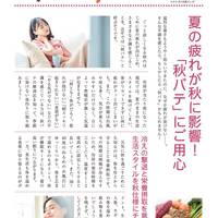 定期購入顧客向け 啓蒙ツール/A3 2ッ折り 会報誌