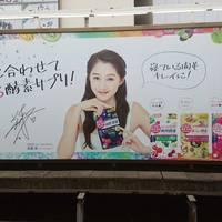 JR新宿駅 看板