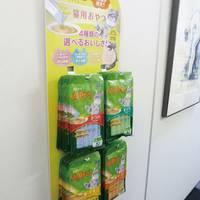 店頭商品陳列POP