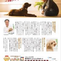ペット専門誌 雑誌広告/AB判 純広