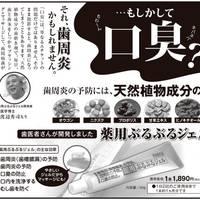 新規開拓/全5d新聞広告