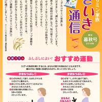 定期購入顧客向け 啓蒙ツール/A4 体験談集